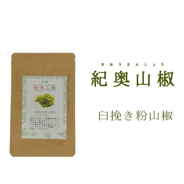 『臼挽き粉山椒』【メール便対応1通6個まで】
