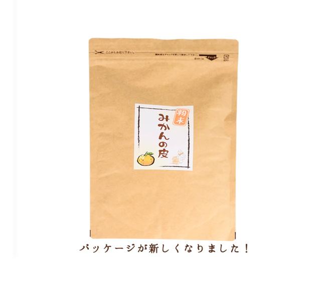 『みかんの皮粉末250g』【メール便対応1通1個まで】