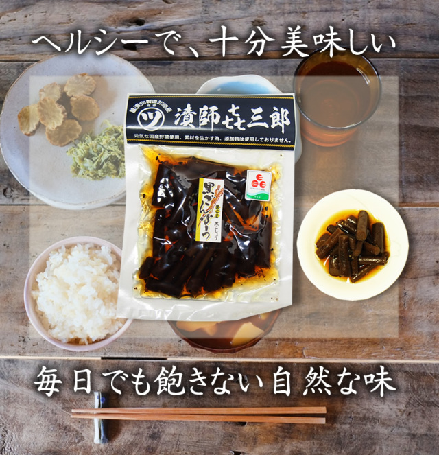 『黒ごんぼう80g』【メール便対応1通2個まで】