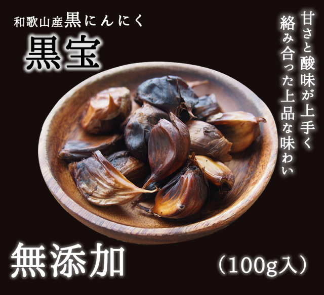 『和歌山産 黒にんにく 黒宝 100g』
