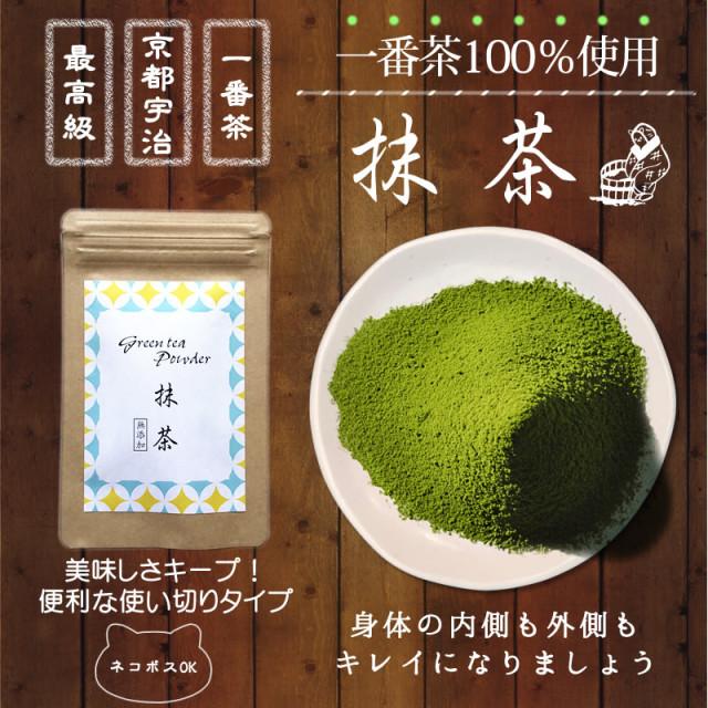 京都宇治最高級抹茶10g