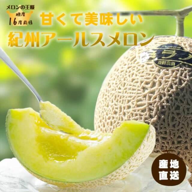 『甘くて美味しい「紀州アールスメロン」』7月25日で販売終了です。お求めはお早めに。