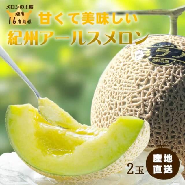 『甘くて美味しい「紀州アールスメロン 2玉」』7月25日で販売終了です。お求めはお早めに。