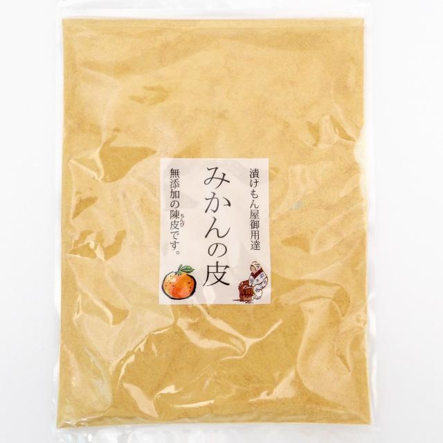 みかんの皮粉末 陳皮250g