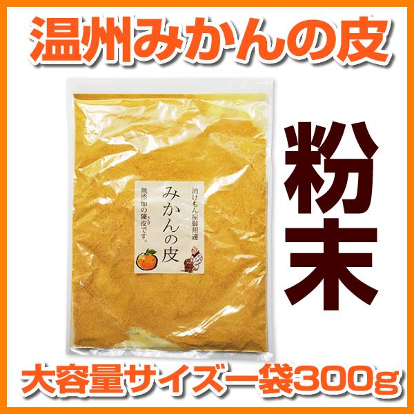 みかんの皮粉末 陳皮300g