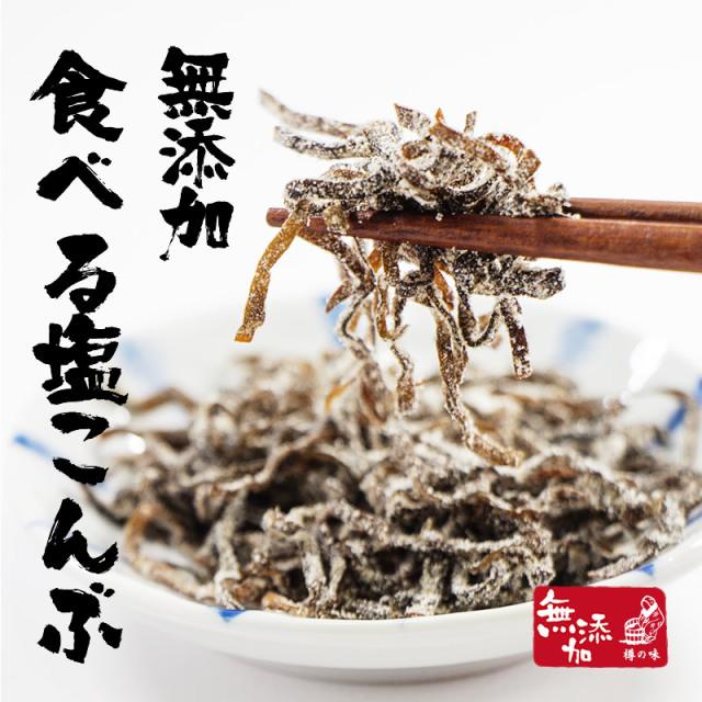 『無添加食べる塩こんぶ』【メール便対応1通2個まで】