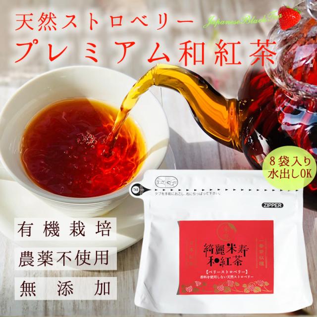 『和紅茶 ベリーストロベリー』【メール便対応1通2個まで】