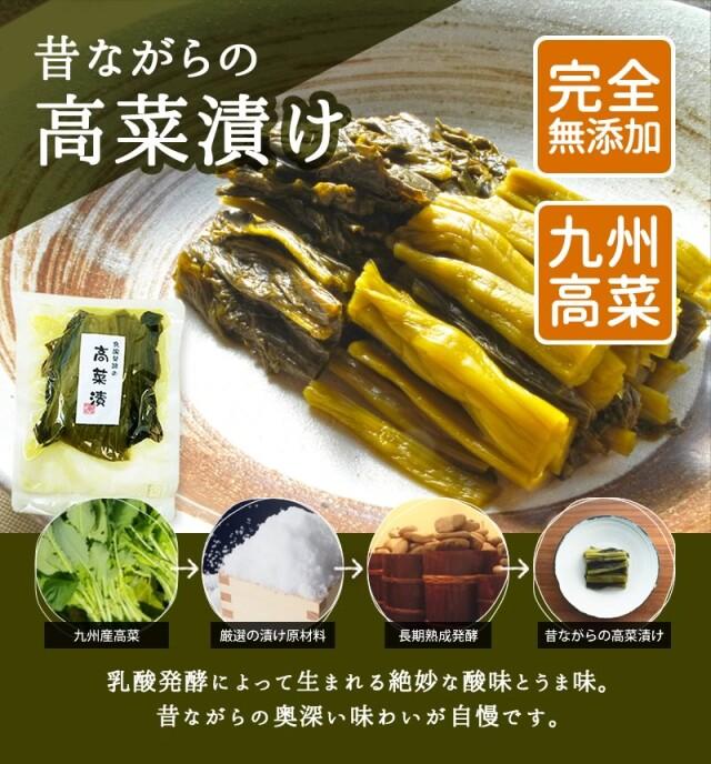 『乳酸発酵の高菜漬』【メール便対応1通2個まで】