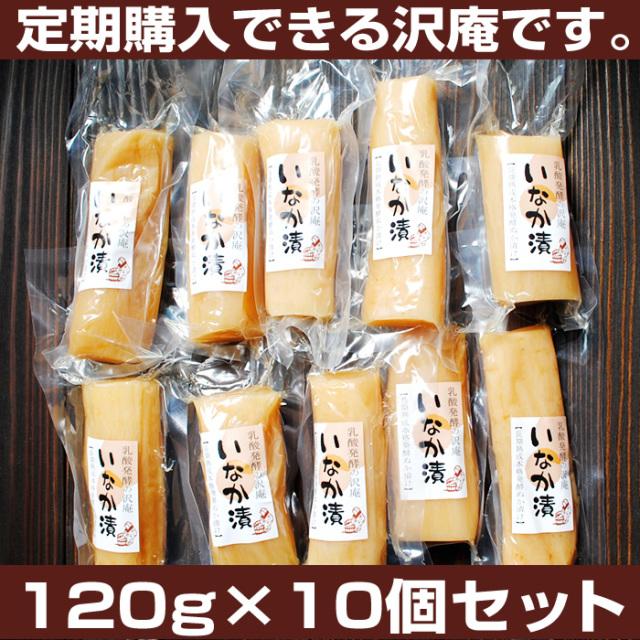 乳酸発酵の沢庵「いなか漬け120g×10袋セット」