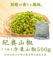 『アク抜き冷凍山椒500g』