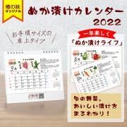 『ぬか漬けカレンダー』【メール便対応1通2個まで】