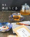 粉末棒ほうじ茶 10g