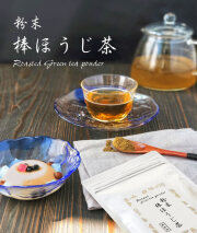 『粉末棒ほうじ茶 100g』【メール便対応1通2個まで】