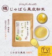 『じゃばら果皮粉末35g』【メール便対応1通4個まで】
