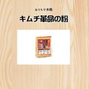 『無添加キムチパウダー』【メール便対応1通8個まで】