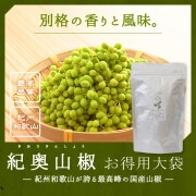 『紀奥山椒乾燥粒100g』