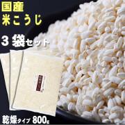 【定期購入】『国産米こうじ800g×3袋セット』