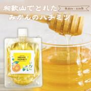 『和歌山でとれたみかんのハチミツ』【メール便対応1通2個まで】