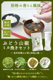 『ぶどう山椒10g&セラミックミルセット』