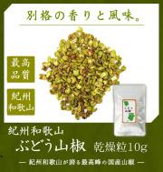 『ぶどう山椒乾燥粒10g』【メール便対応1通2個まで】