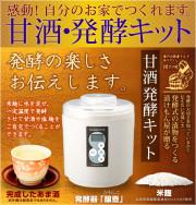 甘酒・発酵キット(白)