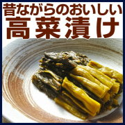 乳酸発酵の高菜漬