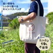 『樽の味キャンパストートバッグ(エコバッグ)』【メール便対応1通1個まで】