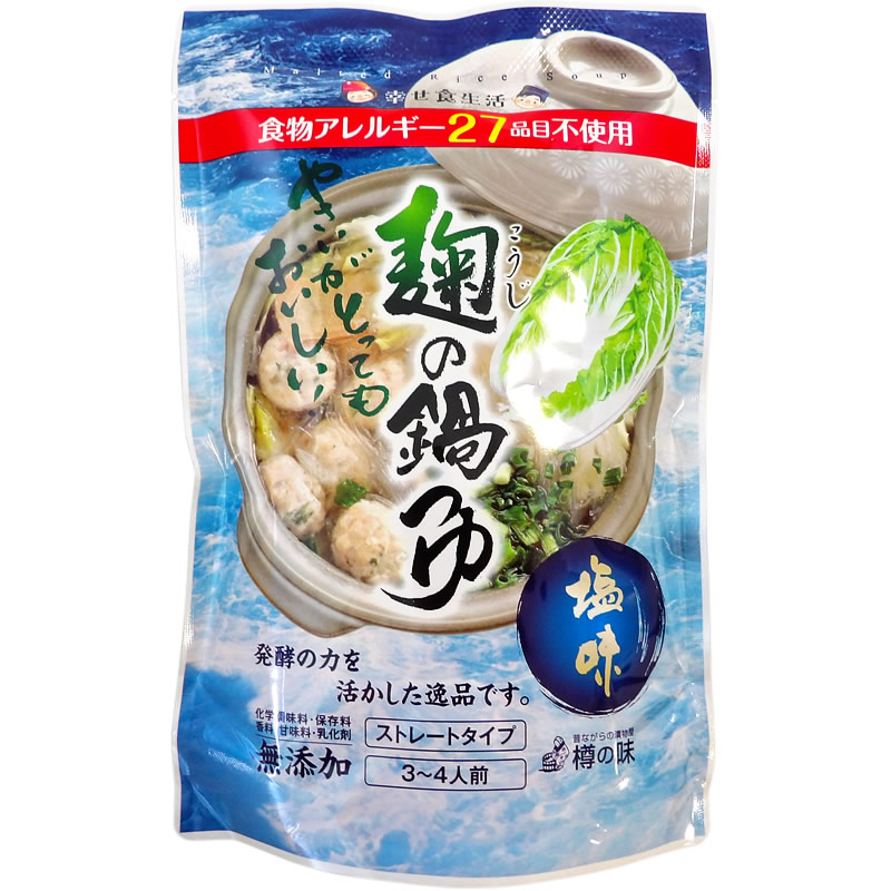 『麹の鍋つゆ 塩味』