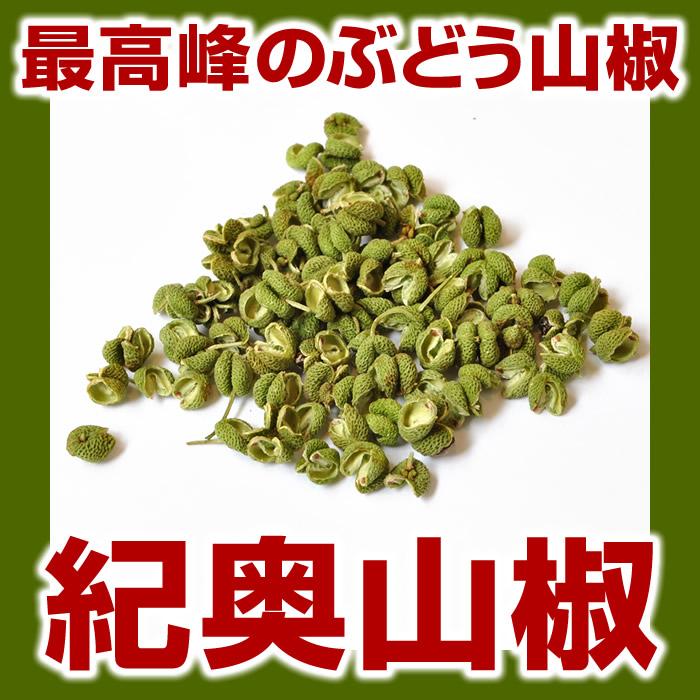紀奥山椒乾燥粒100g