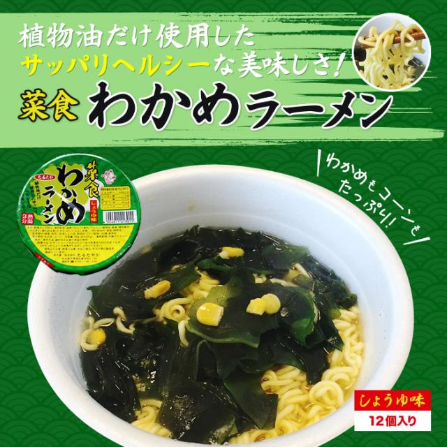 菜食 即席わかめラーメン(しょうゆ味)カップ麺12個入り