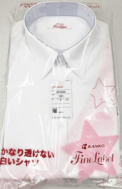 かなり透けない女子高生白いYシャツ(半袖)