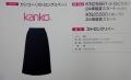 kanko腰下サマースカート