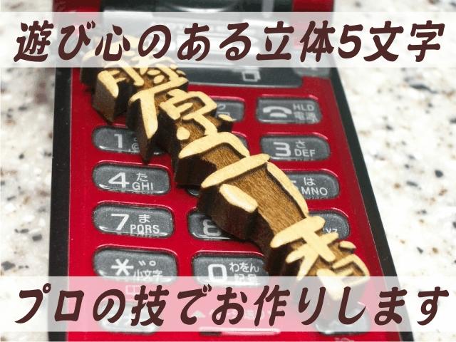 木札 ストラップ立体5文字