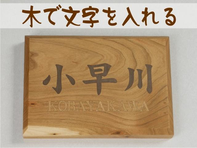 桜の高級表札