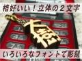 木札 ストラップ 2字の立体文字