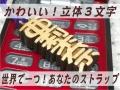 木札 ストラップ立体3文字
