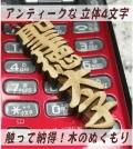 木札 ストラップ 4字の立体文字