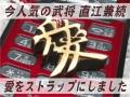 直江兼継の木札ストラップ愛