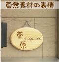 木製表札 象嵌表札