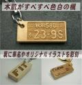 車ナンバーの木製キーホルダー