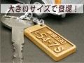 車キーホルダー 木製ナンバープレート