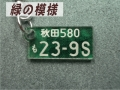 緑模様のキーホルダー