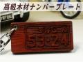 高級木材 ナンバープレートキーホルダー