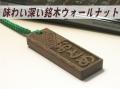 銘木のウオールナット 千社札