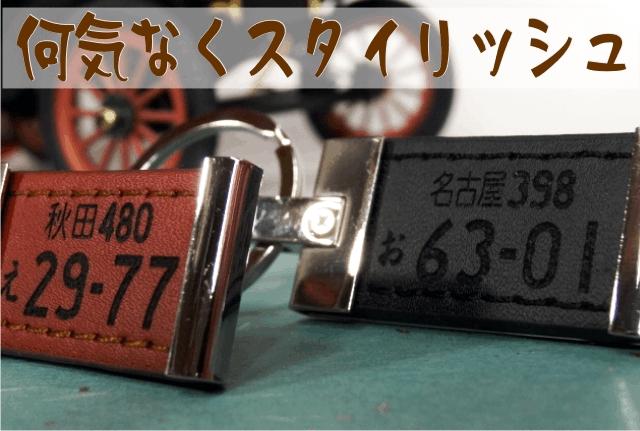 革キーホルダー ナンバープレートキーホルダー