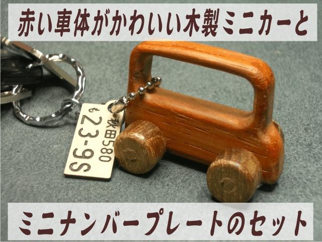 ワゴン車のミニカー