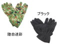 フリース手袋(陸自迷彩・ブラック)【ゆうパケット可】