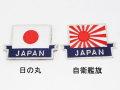 ワッペン:日の丸・自衛艦旗(JAPAN青:70×50)ODベルクロ付 【ゆうパケット可】