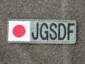 ワッペン:日の丸・JGSDF ベルクロ付 【ゆうパケット可】