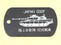 「90式戦車」レーザー刻印ドッグタグ(認識票)【ゆうパケット可】